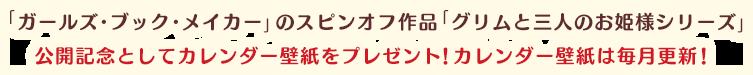 「ガールズ・ブック・メイカー」のスピンオフ作品「グリムと三人のお姫様シリーズ」 公開記念としてカレンダー壁紙をプレゼント!カレンダー壁紙は毎月更新!