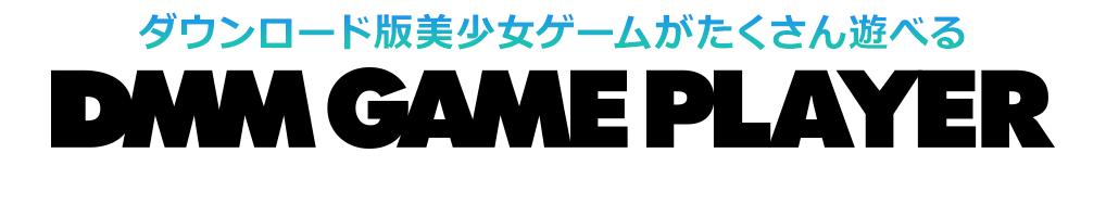 ダウンロード版アダルトPCゲームがたくさん遊べる