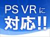 VR動画がPlayStation®VRに対応!