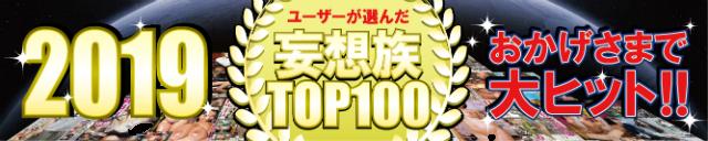 妄想族2019年人気作品TOP100