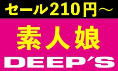 DEEP'S(ディープス)ストア