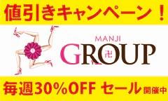 卍GROUP ブランドストア