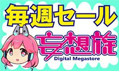 【妄想族】デジタルメガストア