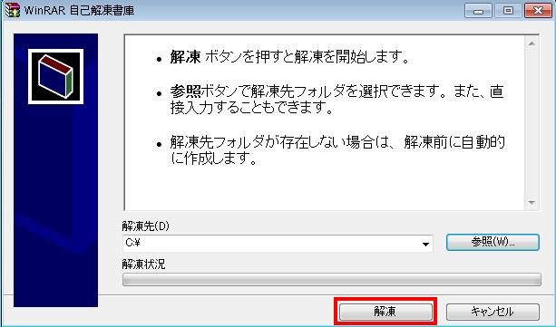 (2)分割ファイルの結合・説明画像02