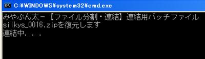 (2)分割ファイルの結合・説明画像04