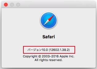 Safariについて