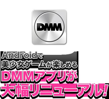 Androidで美少女ゲームが楽しめるDMMアプリが大幅リニューアル!
