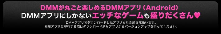 DMMが丸ごと楽しめるDMMアプリ(Android)