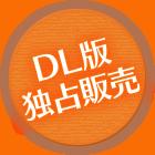 DL版独占販売