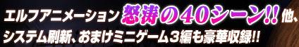 エルフアニメーション怒涛の40シーン!!他、システム刷新、おまけミニゲーム3編も豪華収録!!
