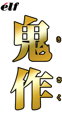鬼作 アニメーション追加版