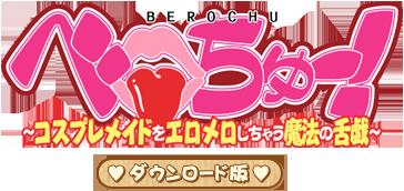 ベロちゅー!〜コスプレメイドをエロメロしちゃう魔法の舌戯〜 ダウンロード版