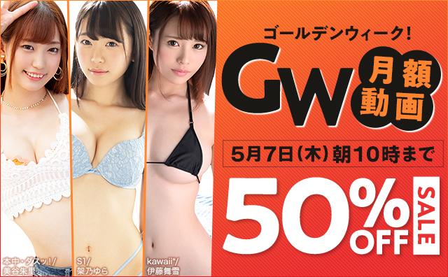 ゴールデンウィーク!月額動画50%OFFセール!