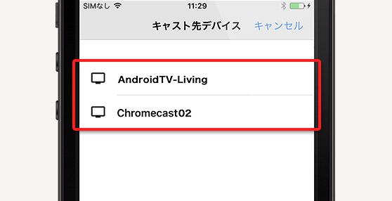 キャストボタンからTVを選択