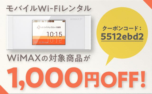 DMM Wi-Fiレンタル1,000円値引きキャンペーン