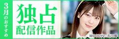 独占配信メーカー 今月のおすすめ作品!