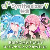 「Synthesizer V」特集
