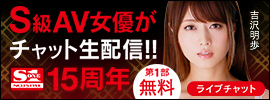 エスワン15周年特別ライブチャット開催!