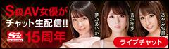 S級AV女優がチャット生配信 エスワン15周年 ライブチャット