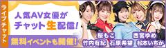 ライブチャット 人気AV女優がチャット生配信!