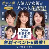 人気AV女優がチャット生配信!無料イベントも開催!/dmmadaruto-001