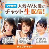 アイポケ人気AV女優がチャット生配信!