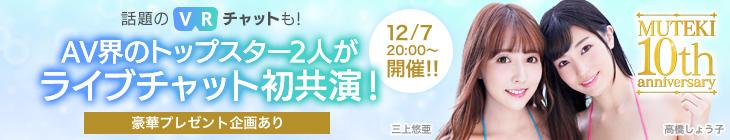 【12/7(金)20:00開催!】話題のVRチャットも! AV界のトップスター2人がライブチャット初共演!豪華プレゼント企画あり