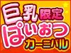 巨乳限定 ぱいおつカーニバル