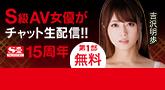 エスワン15周年スペシャルNight!