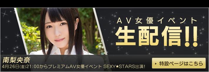 プレミアムAV女優イベント SEXYSTARS 南梨央奈 4月26日(金) 21:00 開催!