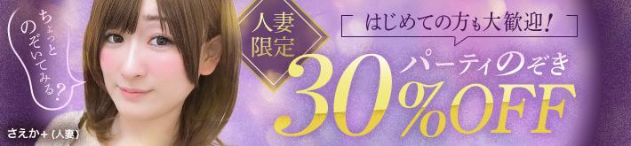 本日開催「人妻のぞき30%OFF」キャンペーン 人妻フロアのパーティのぞきで消費ポイントが30%OFF 1月23日(木) 22:00~1:00