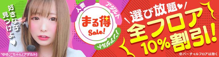 本日開催「まる得 」キャンペーン 全フロアで消費ポイントが通常の10%OFF 1月21日(火) 18:00~21:00