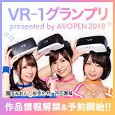 VR-1グランプリ2018