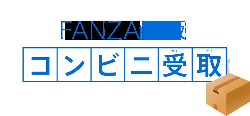 FANZA通販 コンビニ受取
