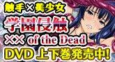 学園侵触 ×× of the Dead