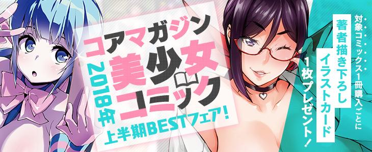 コアマガジン美少女コミック2018上半期BESTフェア