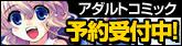 アダルトコミック通販!予約受付中!