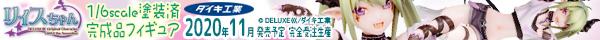 DELUXE巛 オリジナルキャラクター リィスちゃん