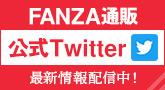 FANZA通販公式Twitter