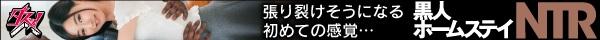 張り裂けそうになる初めての感覚…【黒人ホームステイNTR】ダスッ!