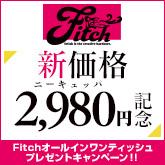 Fitch新価格2980円オールインワンティッシュ