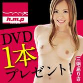 h.m.p DVD1本プラスワンキャンペーン