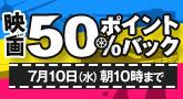 映画 50%ポイントバックキャンペーン