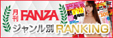 月刊FANZA ジャンル別ランキング!
