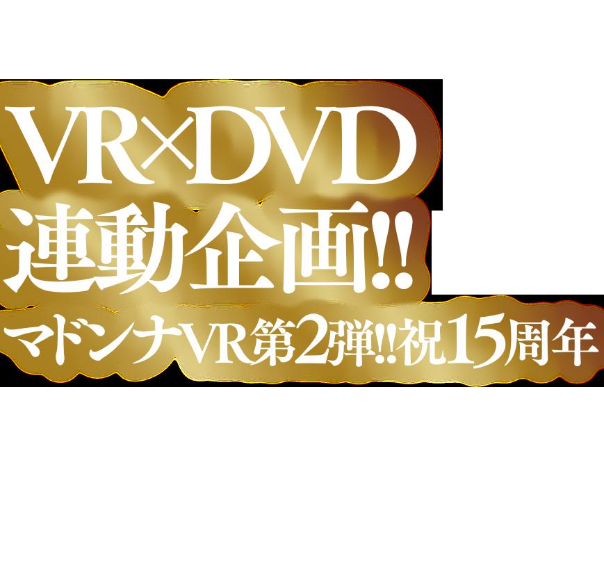 VR×DVD連動企画!マドンナVR第二弾!祝15周年