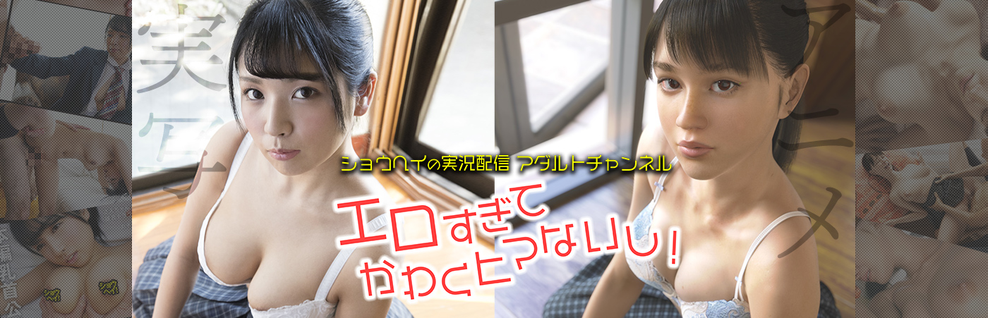 ショウヘイの実況配信アダルトチャンネル『エロすぎてかわくヒマないし!』特設ページ