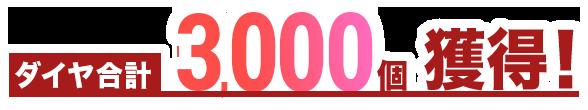 ダイヤ合計3000個獲得!