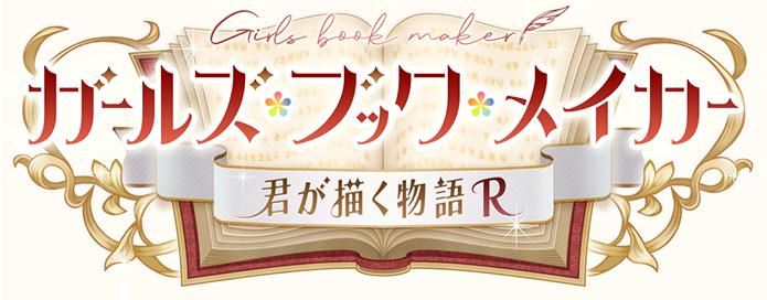 ガールズ・ブック・メイカー 〜君が描く物語〜 R