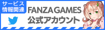 FANZA GAMES公式アカウント