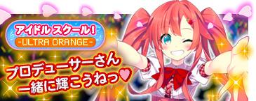 アイドルスクール!ULTRA-ORANGE